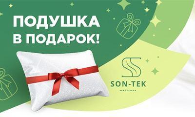 Подушка в подарок при покупке матраса в Санкт-Петербурге