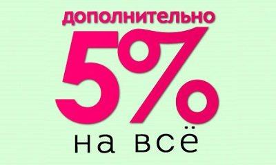 Скидка на покупку матраса в Санкт-Петербурге
