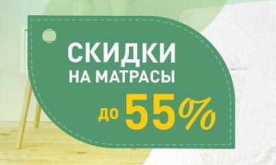 Матрасы Son-Tek со скидкой Санкт-Петербург