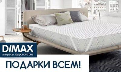 Подушка Dimax в подарок Санкт-Петербург