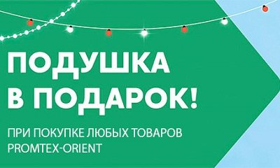 Подушка в подарок при заказе товаров Промтекс Ориент в Санкт-Петербурге