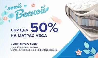 Скидка 50% на матрас Corretto Vega Санкт-Петербург