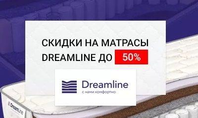 Матрасы Dreamline со скидкой в Санкт-Петербурге